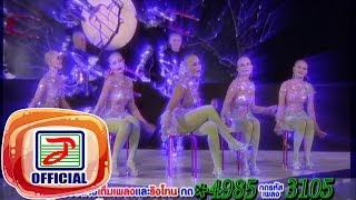 getlinkyoutube.com-ในหมากแต้ - ดาวทองเสียงอิสาน