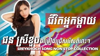 getlinkyoutube.com-Phon Sreykhouch Song Non Stop Collection | Best Khmer Song | New Khmer Song 2015