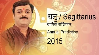 getlinkyoutube.com-धनु, Dhanu, Sagittarius  Astrology 2015 Annual Horoscope, Hindi Rashiphal, Year Prediction, Forecast