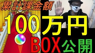 getlinkyoutube.com-【モンスト】総額100万円課金☆BOX公開☆