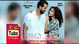 getlinkyoutube.com-Fikren Yayachu - NEW! Ethiopian Movie from DireTube Cinema