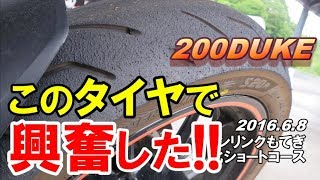 getlinkyoutube.com-【200DUKE】S20Hレンジで頑張った件