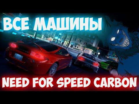 Полностью   Все   Машины  ? Need For Speed Carbon