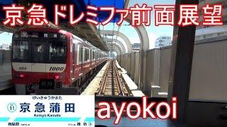 getlinkyoutube.com-京急1000形 ドレミファインバータ 前面展望 快特 品川-三崎口