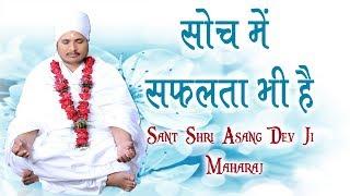 सोच में सफलता भी है    Sant Shri Asang Dev Ji Maharaj    सुखद सत्संग