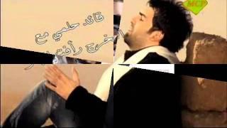 getlinkyoutube.com-قائد حلمي- عبالي 2011.wmv