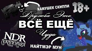 getlinkyoutube.com-Дружба - Это ВСЁ ЕЩЁ Чудо [18+]