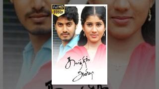 Karthik Anitha Latest Tamil Full Movie With Subtitles   Rathan, Manju