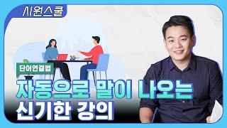 getlinkyoutube.com-[시원스쿨무료강의] 이시원 강사의 20분 만에 해결되는 영어말하기 특강- 1강