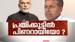 getlinkyoutube.com-Ramesh Chennithala against Thomas Issac in co-operative bank issue | News hour 3 Dec 2016