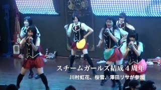 getlinkyoutube.com-【仮面女子】スチームガールズ結成4周年!旧メンバー加え8人編成でパフォーマンス