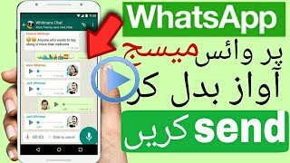 how to change your voice in whatsapp urdu hindi