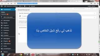 getlinkyoutube.com-الدرس 1 اختراق المواقع عن طريقة ثغرة Revslider