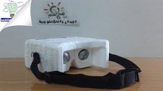 طريقة صناعة نظارة الواقع الإفتراضي VR بمواد منزلية متوفرة ، مع العدسات .