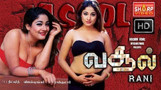 getlinkyoutube.com-hot kiran movie Vasool