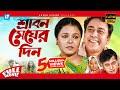 Srabon Megher Din | Bangla Movie | |Humayun Ahmed | Meher Afroz Shaon, Zahid Hasan, Mahfuz Ahmed