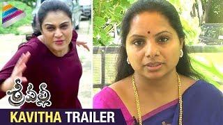 Srivalli Telugu Movie Release Trailer | MP Kavitha about #Srivalli | Neha Hinge | Telugu Filmnagar width=