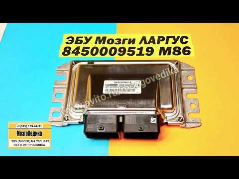ЭБУ (Мозги) на ВАЗ Ларгус 8450009519. Обзор, отключение иммо, прошивка Лада Ларгус М86.