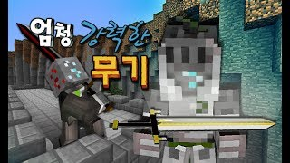 getlinkyoutube.com-마인크래프트 강력한 무기추가 모드 Minecraft - Ore spawn Mod