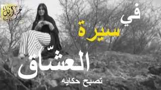 getlinkyoutube.com-رائعه شيله سيرة العشاق كلمات : نايف بن مياس أداء: عبدالعزيز الحربي