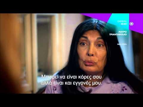 ΜΑΥΡΟ ΤΡΙΑΝΤΑΦΥΛΛΟ (KARAGUL) - trailer 22ου επεισοδίου.