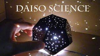 DAISO Science【100均】ダイソー・サイエンス「プラネタリウムを作ろう」