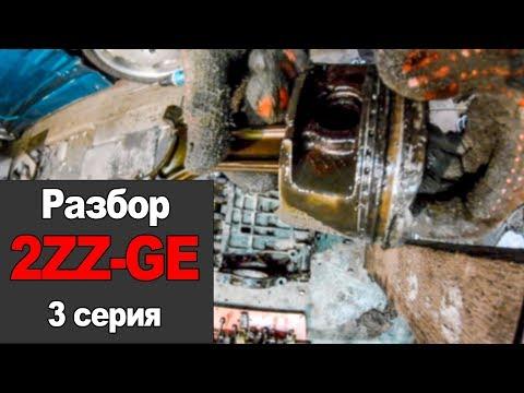 Разбор 2ZZ-GE (3 Серия)