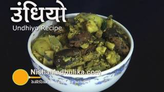 getlinkyoutube.com-Undhiyu recipe - How To Make Undhiyo - Undhiyo Recipie