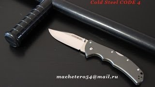 getlinkyoutube.com-Нож CODE 4® Cold Steel. Обзор и мнение.