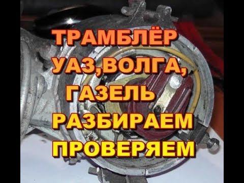Трамблёр безконтактный УАЗ,Волга,ГАЗель.Разбираем,проверяем
