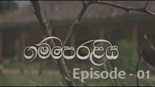 Gamperaliya (ගම්පෙරළිය) - Episode 1