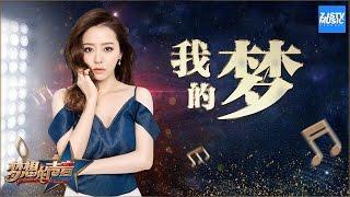 getlinkyoutube.com-[ CLIP ] 张靓颖《我的梦》《梦想的声音》第12期 20170113 /浙江卫视官方HD/