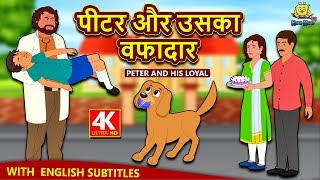 पीटर और उसका वफादार | Peter And His Loyal | Hindi Kahaniya | Stories For Kids | Moral Stories