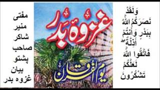 getlinkyoutube.com-Mufti Munir Shakir Pashto Bayan Ghazwa E Badar