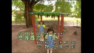 getlinkyoutube.com-[四千金] 来吧!我的小花猫 + 狐狸和葡萄 + 小花猫 -- 儿童乐园 2 (Official MV)