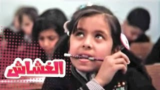 getlinkyoutube.com-الغشاش في الامتحانات  - بشرى عواد ومجاهد هشام | قناة كراميش