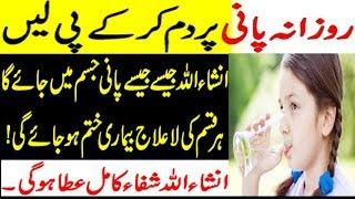 Pani Par Dam Ki Madad Se Har Bimari Ki Shifa Ka Wazifa   Har Bimari ke Liye Kamyab Nuskha in urdu
