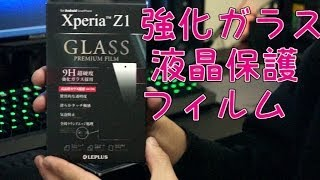 getlinkyoutube.com-XPERIA Z1に強化ガラス保護フィルムを貼ってみた!が!?I put reinforcement protection glass