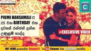 Ranajn gives a Hot Kiss for Piumi Hansamali on her 25th Birthday