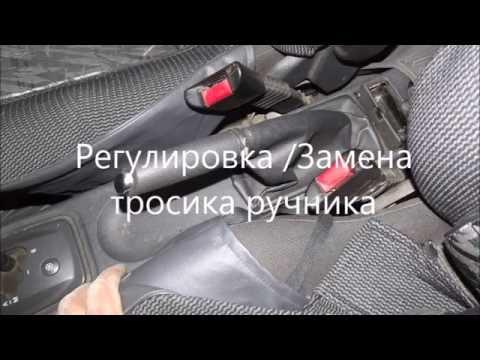 Тросик ручника Опель корса ремонт и регулировка