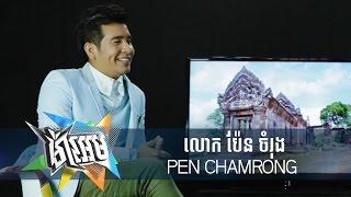 getlinkyoutube.com-ម៉ាអេម MA EM: ប៉ែន ចំរុង | Pen Chamrong