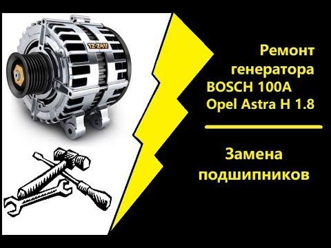 Ремонт генератора BOSCH 100A | Opel Astra H 1.8