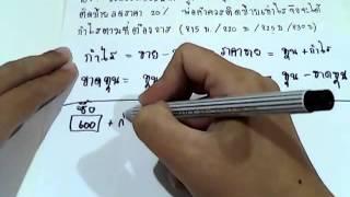 getlinkyoutube.com-ติวสอบเข้า ม.1 - ร้อยละกำไรขาดทุน พี่(ครู)อุ้ย