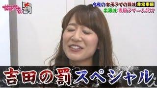 女子アナ「罰ゲームSP!」5/8OAダイジェスト【女子アナの罰】