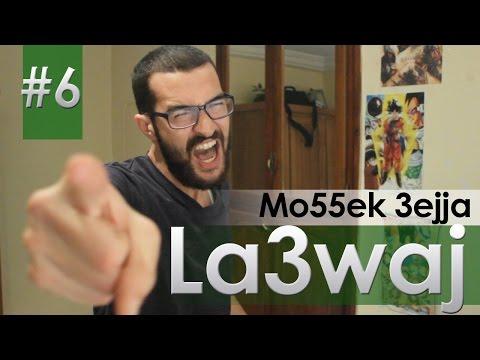 """مخّك عجّى : """"La3waj"""""""