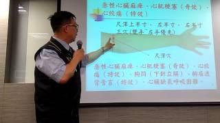 getlinkyoutube.com-劉俊厚引述董氏奇穴對治心臟麻痺、心絞痛、心肌梗塞VIDEO2277