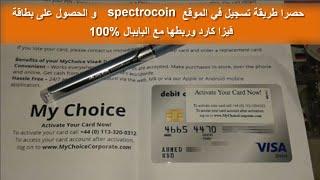 getlinkyoutube.com-حصرا طريقة تسجيل في الموقع spectrocoin و الحصول على بطاقة ڤيزا كارد وربطها مع البايبال 100%