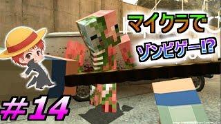 getlinkyoutube.com-【マイクラでゾンビゲー!?】Left 4 Dead 2を実況プレイ#14【赤髪のとも】