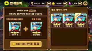 getlinkyoutube.com-[몬길] 무료로 심안의 렌 초월하기!! [Touch Monsters]