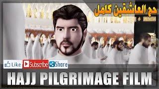 getlinkyoutube.com-Hajj Pilgrimage Full - فيلم حج العاشقين كاملا